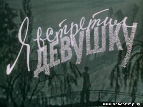 Наименование: Я встретил девушку Год: 1957 Язык: Русский Режиссер: Рафаил Перельштейн Сценарист: Елизавета Смирнова Оператор: Яков Кулиш Композитор: Андрей Бабаев В фильме снимались: Асли Бурханов, Роза Акобирова, София Туйбаева, Д.Саидмурадов, Абдулхаир Касымов, Тахир Сабиров, С.Сагдиев, Саодат Джураева, М.Аранбаева О фильме: Хоровой коллектив городского Дома культуры пытается привлечь Лолу, обладательницу чудного голоса, к работе по подготовке фестиваля, чему активно сопротивляется ее отец. Песни Лолы заставляют часами простаивать у ее дома электромонтера Саида. Чтобы уберечь девушку от соблазнов, отец отправляет ее к тетушке в деревню. Однако Саид следует за Лолой... В фильме снимались артисты Таджикского гос. театра оперы и балета и Госфилармонии.